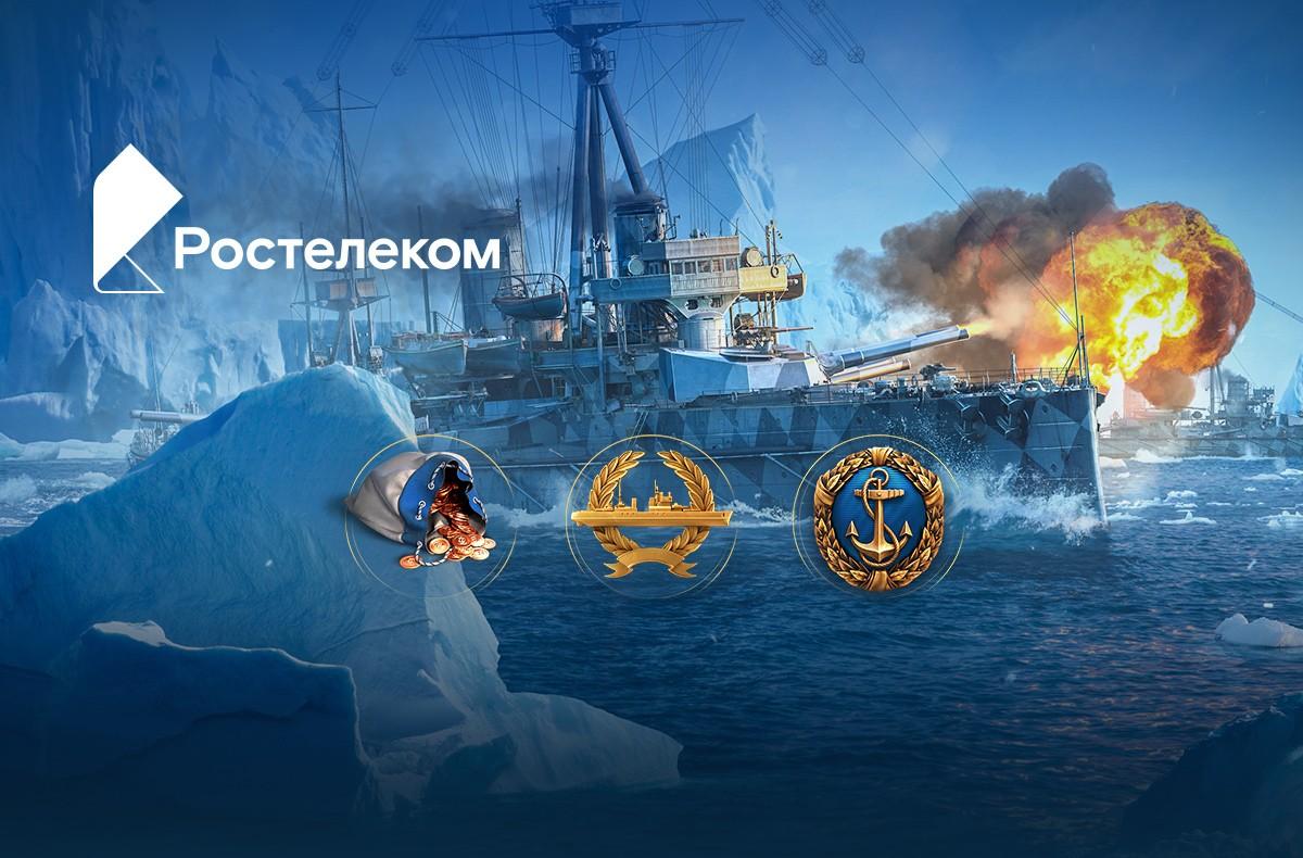 мир кораблей бонус при регистрации
