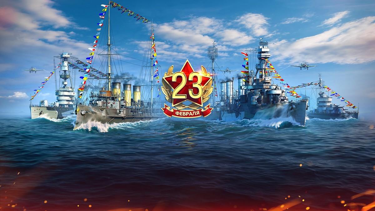 Морская открытки к 23 февраля